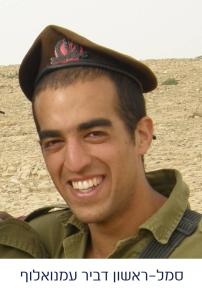 Sgt. David Emmanueloff