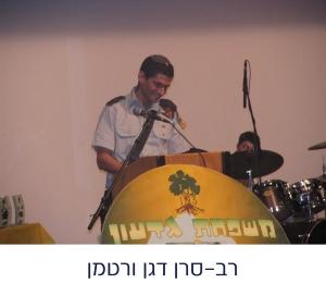 Major Dagan Wertman