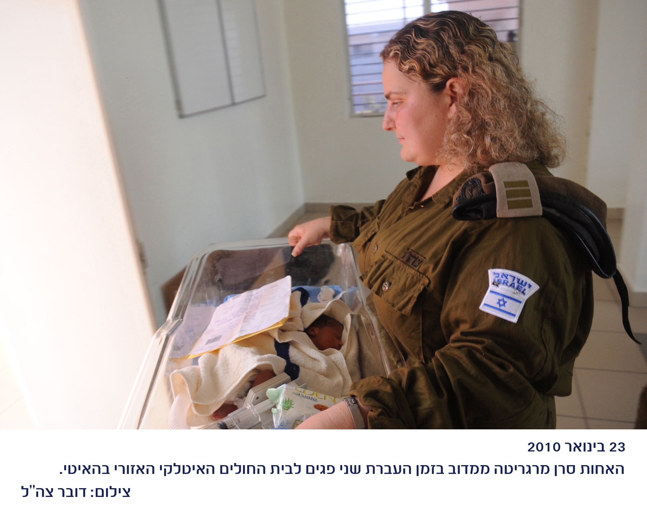 IDF Doctors Transfer Premature Babies to Local Hospital in Haiti