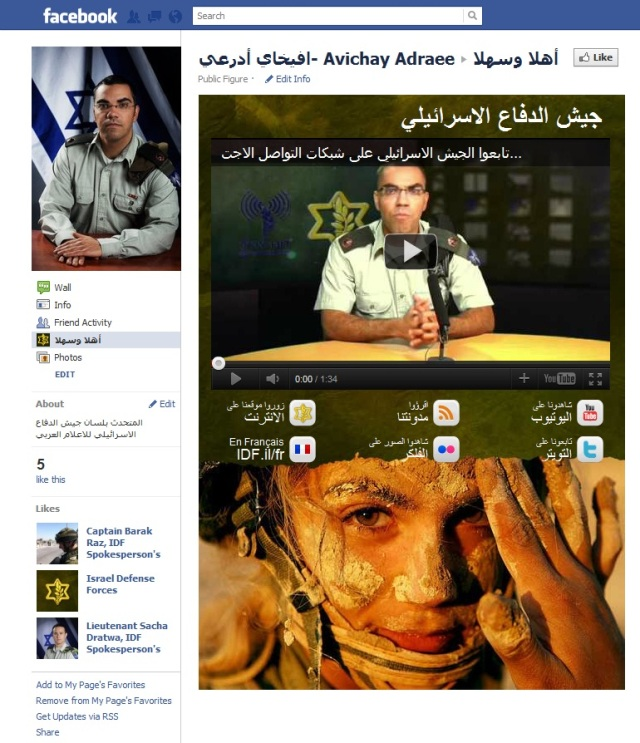 Official IDF Arabic Facebook Page, Israel army, Israel Defense Forces