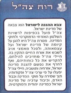 """Card-Sized Copy of the """"Spirit of the IDF"""""""